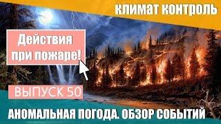 Аномальная погода. Землетрясения, наводнения, пожар. Действия при пожаре!  Выпуск 50