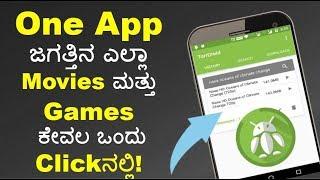 ಈ App ಒಳಗೆ ನಿಮಗೆ ಸಿಗುತ್ತದೆ ಜಗತ್ತಿನ ಎಲ್ಲಾ Movies ಮತ್ತು Games ಒಂದು Clickನಲ್ಲಿ ! Technical Jagattu