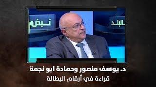 د. يوسف منصور وحمادة ابو نجمة - قراءة في أرقام البطالة