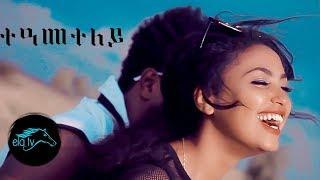 ela tv - Lela Keflom - Teameteley - New Eritrean Music 2020 - (Official Music Video)
