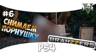 [PS4][Grand Theft Auto V] #6 - Brazzers