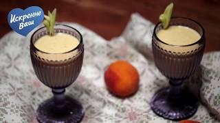 Персиковый молочный коктейль (Искренне Ваш)