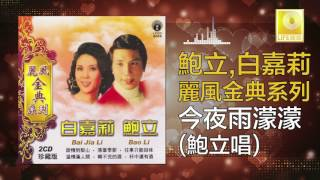 Video 鮑立 Bao Li - 今夜雨濛濛 Jin Ye Yu Meng Meng (Original Music Audio) download MP3, 3GP, MP4, WEBM, AVI, FLV Agustus 2017
