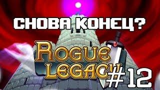 Rogue Legacy #12 - Снова конец?
