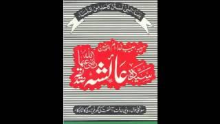 Qaseeda Ammi Ayesha R.A. - Mufti Anas Yunus (Urdu Version)