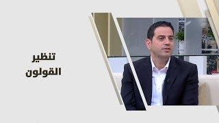 د. محمد رشيد - تنظير القولون
