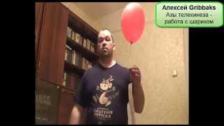 Азы телекинеза - упражнение с шариком