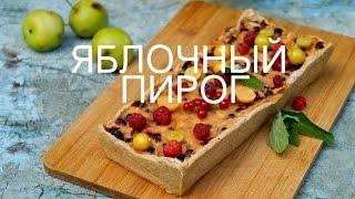 Яблочный полезный пирог