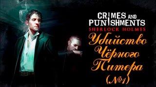 Sherlock Holmes: Crimes and Punishments - Убийство Чёрного Питера (#1)