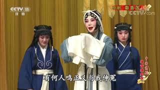 《中国京剧音配像精粹》 20191022 京剧《秦香莲》 2/2| CCTV戏曲