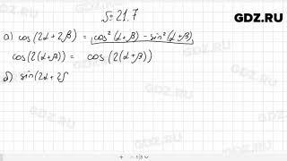 № 21.7- Алгебра 10-11 класс Мордкович
