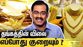 Dr Soma Valliappan Interview about Gold Rate Hike