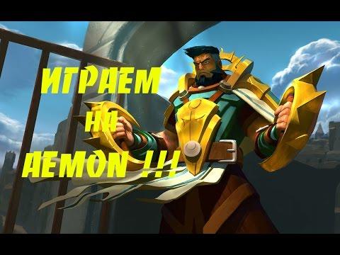 видео: strife !!! ИГРАЕМ НА aemon !!!!