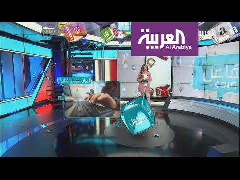 تفاعلكم | إيران تحذر من غوغل!  - 18:54-2019 / 7 / 15