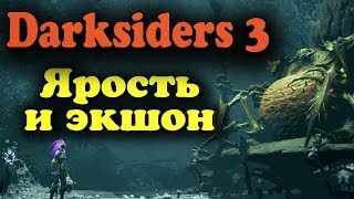Ярость сестры апокалипсиса - Прохождение Darksiders III - Третья часть ТОП экшн игры (Дарксайдерс 3)