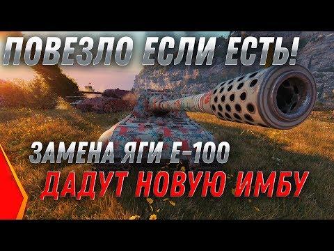 ЗАМЕНА ЯГИ Е100 НА ИМБУ! ЗАМЕНА СТАРЫХ ТАНКОВ И ВЕТОК WOT 2020 - НОВЫЙ БАЛАНС 2020 world of tanks