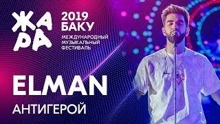 ELMAN - Антигерой /// ЖАРА В БАКУ 2019