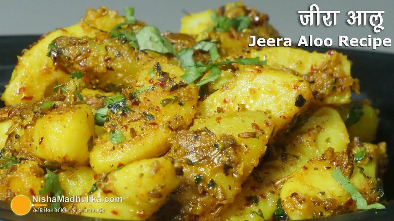 Download चटपटे जीरा आलू, सब्जी भी-चाट भी । Jeera Wale Aloo | Spicy Dry Aloo Sabji | Potatoes with Cumin Seeds
