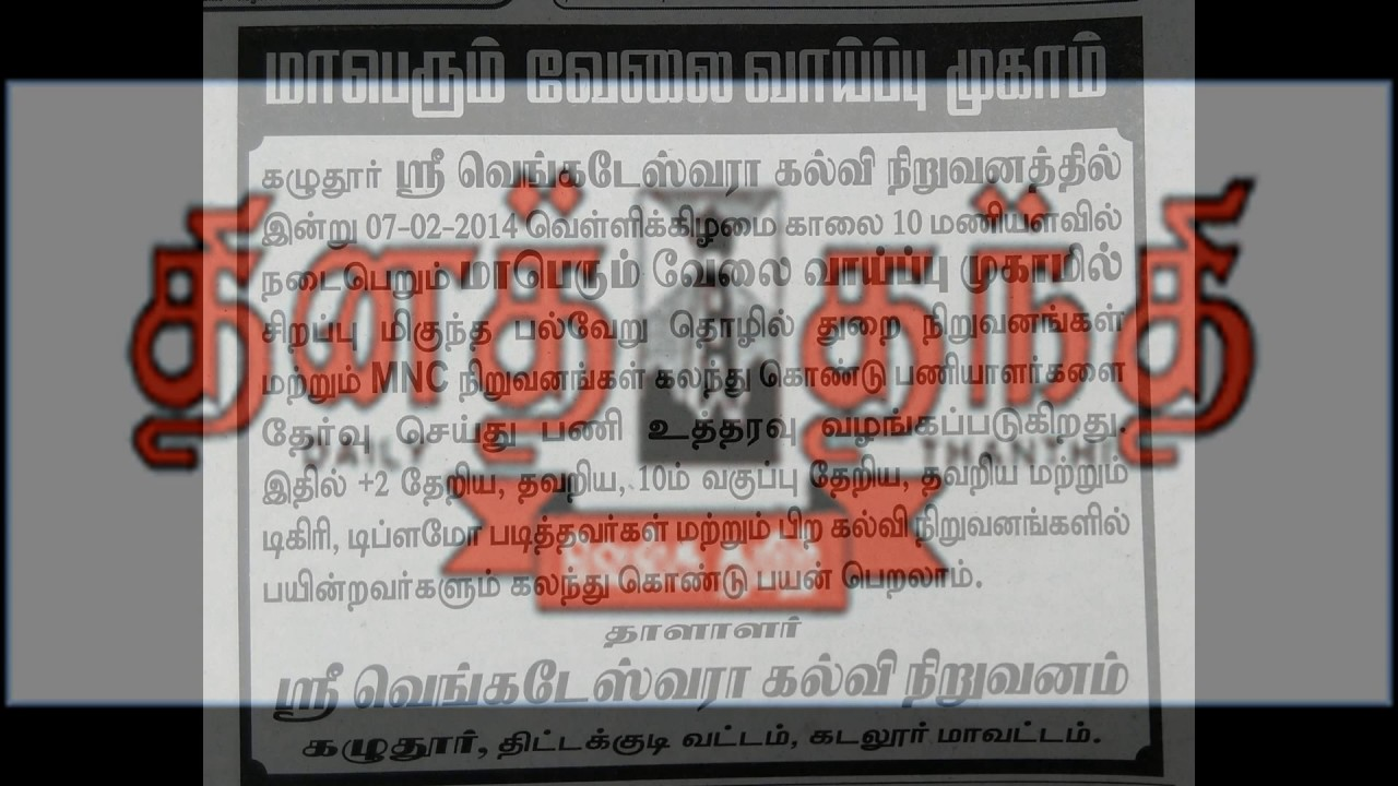 Contact us| tamil newspaper | latest tamil news | current news in.