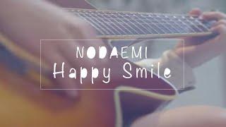 野田愛実 - Happy Smile