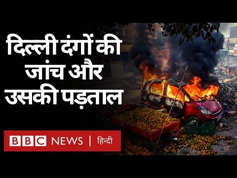 Delhi Violence : Delhi Police के दावों की पड़ताल, बीबीसी की विशेष रिपोर्ट (BBC Hindi)