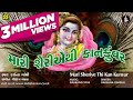 Download Mari Sheri Ae Thi | મારી શેરીઅેથી કાનકુંવર (કૃષ્ણરાસ) | Singer: Darshna Gandhi | Music: Gaurang Vyas MP3 song and Music Video