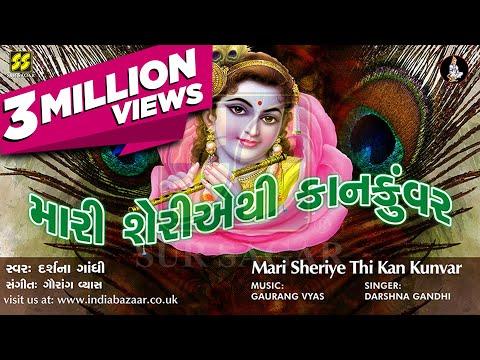 Mari Sheri Ae Thi | મારી શેરીઅેથી કાનકુંવર (કૃષ્ણરાસ) | Singer: Darshna Gandhi | Music: Gaurang Vyas