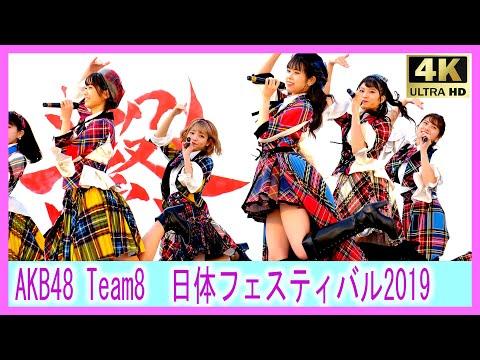 【4K 10bit】 AKB48チーム8 日体フェスティバル 吉川七瀬  TEAM8 ハイテンション サステナブル  言い訳Maybe LOVE TRIP 好きだ 好きだ 好きだ 47の素敵な街へ