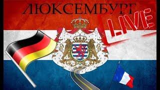 Подписчики пригласили в Люксембург большое спасибо.