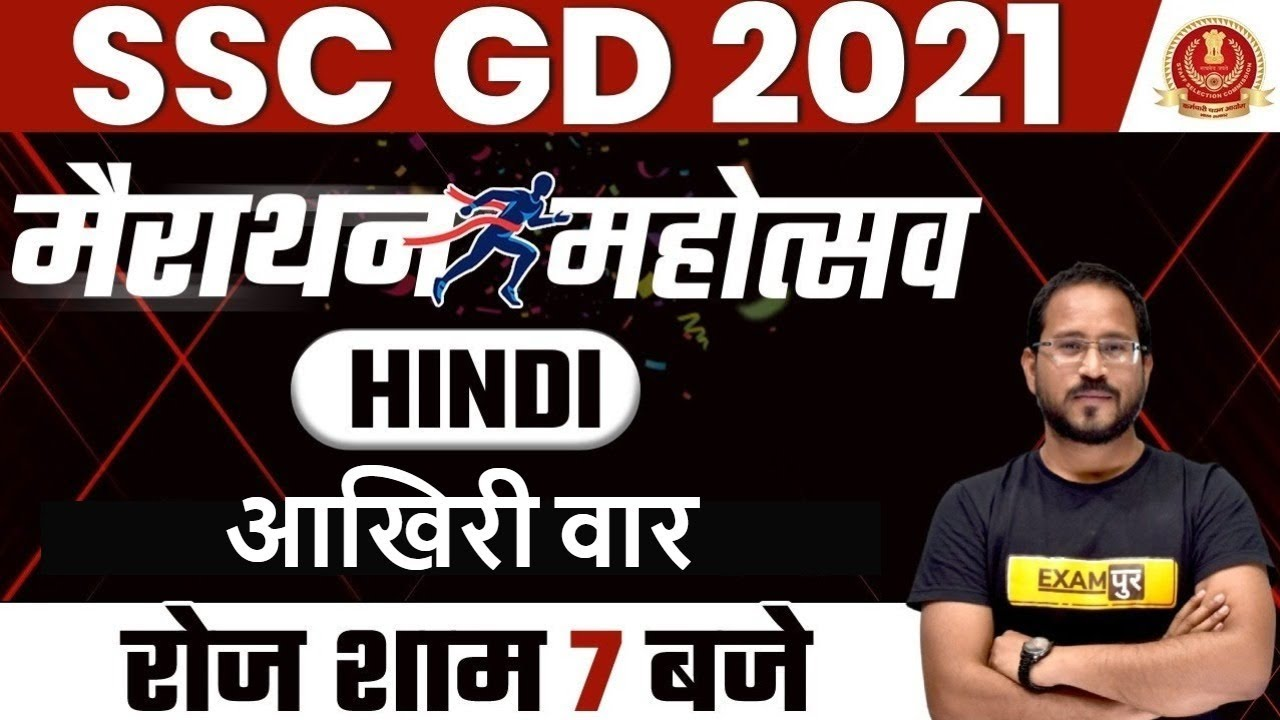 SSC GD PREPARATION 2021   SSC GD HINDI MARATHON CLASS   आखिरी वार    By Abhishek Sir