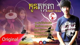 កូនតុក្កតា,ថេណា,Tena OrGinal Song , Doll,Tena OrGinal Song Lyrics 2017