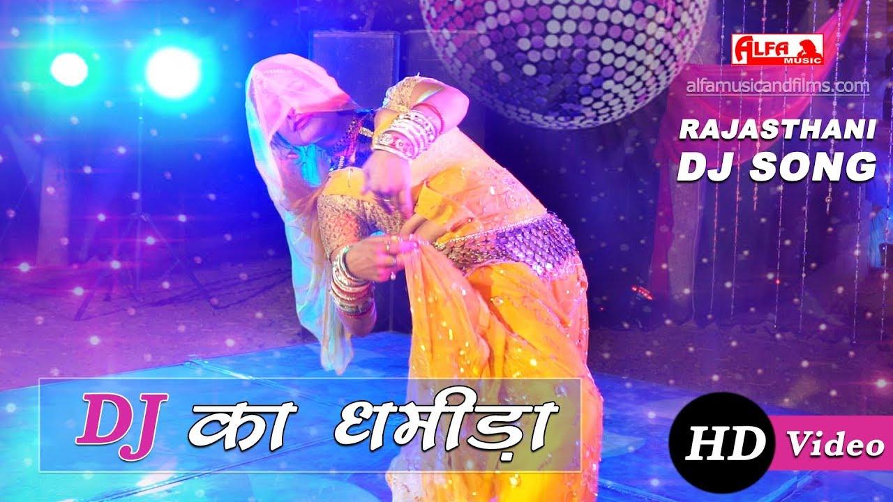 Rajasthani Song डी जे का धमीड़ा प्यारा लागे | Rekha Shekhawat Dance |  Marwadi DJ | Rajasthani Gana