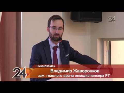 В Нижнекамске прошел республиканский семинар по онкологии