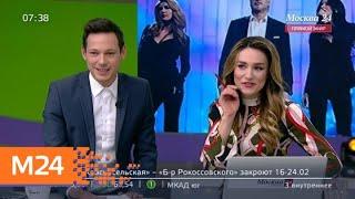 Смотреть видео Куда в Москве сходить в праздничные выходные - Москва 24 онлайн