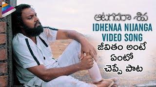 Idhenaa Nijanga Video Song | Aatagadharaa Siva Movie Songs | Hyper Aadhi | Chandra Siddharth