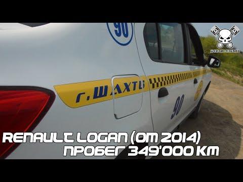 #ТАКСОС. Renault Logan (от 2014) Пробег 349000 км