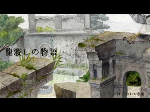 架空言語ミニアルバム『龍殺しの物語』クロスフェード