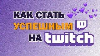 Twitch как заработать | Как сделать свой twitch канал источником дохода
