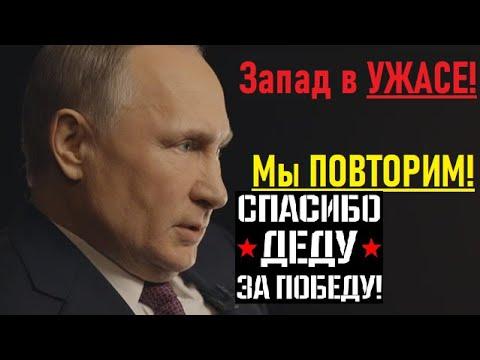 Путин предупредил всех ВРАГОВ России