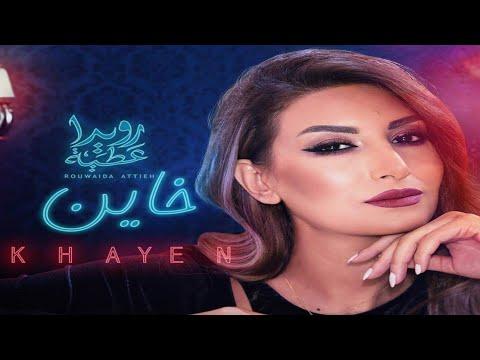 Rouwaida Attieh - Khayen // 2018 // رويدا عطية - خاين