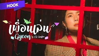 เพื่อนเล่น ?  - Gyeon Ft.CD GUNTEE [ OFFICIAL HOOK ]