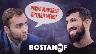 Камил Гаджиев: Мирзаев предал меня