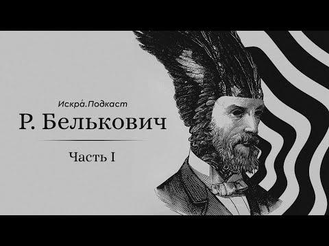 Искрá.Подкаст #1: Родион Белькович. Часть 1