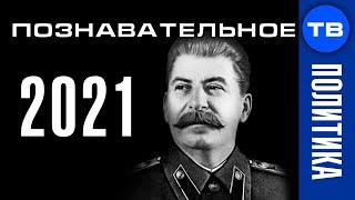 СТАЛИН 2021. Календарь Генералиссимуса