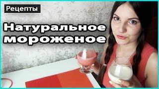🍦Натуральное МОРОЖЕНОЕ дома: клубничное и банановое   Использую мороженицу Kenwood 💜 LilyBoiko