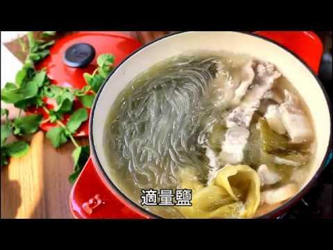 【客家美食】酸菜肉片湯 - YouTube