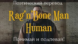 Скачать Rag N Bone Man Human ПОЭТИЧЕСКИЙ ПЕРЕВОД песни на русский язык