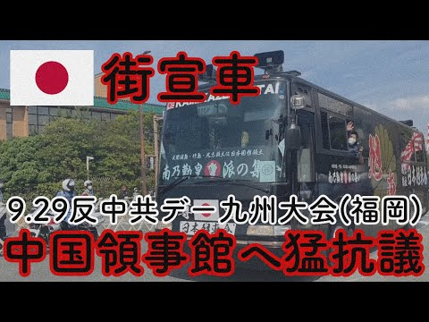 【街宣車】令和3年9月26日 9.29反中共デー九州大会(福岡) ▶26:36