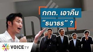 "Talking Thailand - ตอบโต้ ""ธนาธร""? กกต. โร่แจงไม่เร่งรัดคดีหุ้นสื่อ – ให้อนาคตใหม่กู้เงิน"