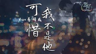 Xun易碩成 - 可惜我不是他『這童話屬於你和他....』【動態歌詞Lyrics】 thumbnail